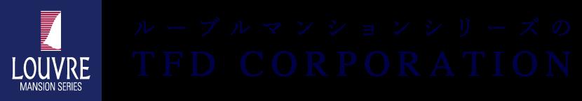 ルーブルマンションシリーズのTFD CORPORATION
